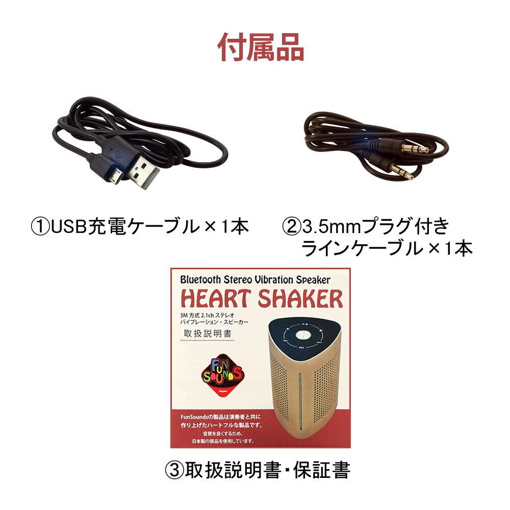 Heart Shaker 充電式Bluetooth バイブレーションスピーカー【在庫有り即納】