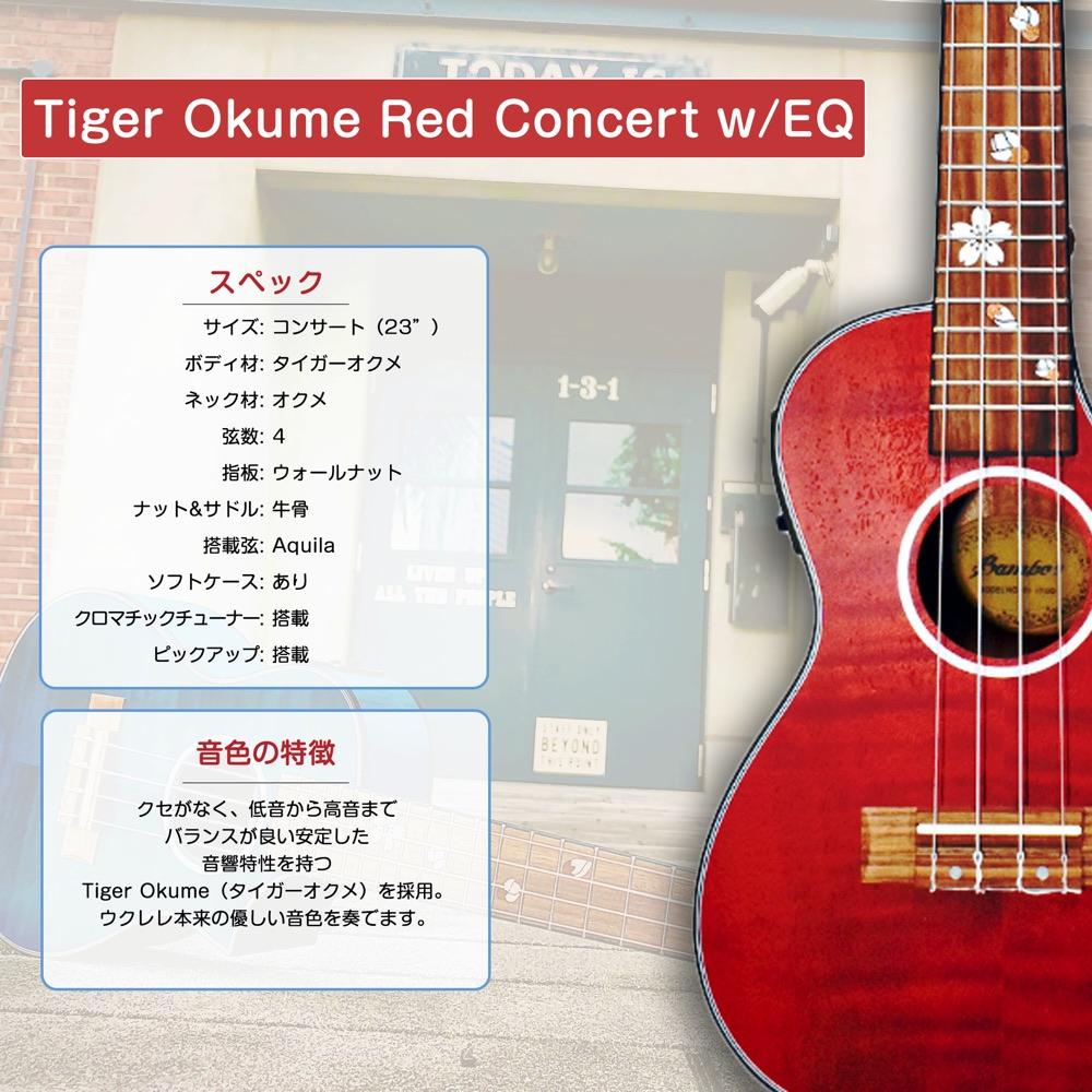 Tiger Okume Red Concert Ukulele w/EQ【在庫有り即納】