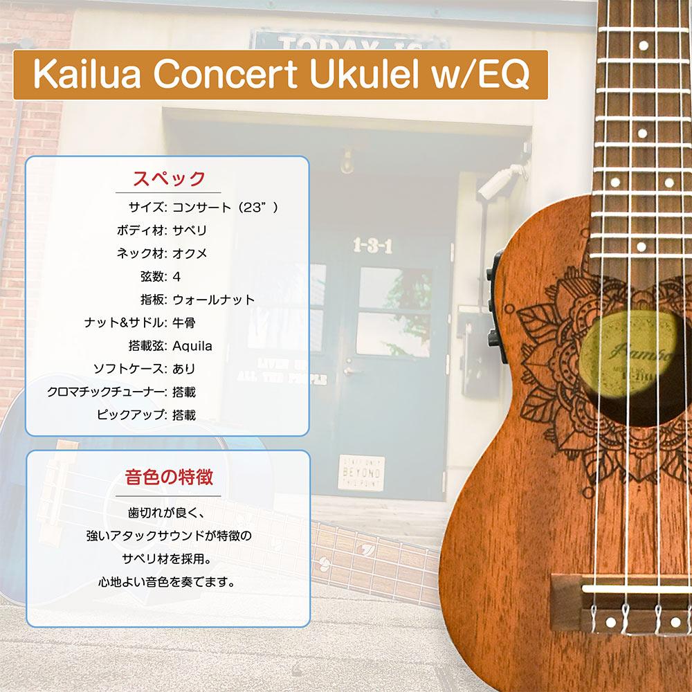 Kailua Concert Ukulele w/EQ【在庫有り即納】