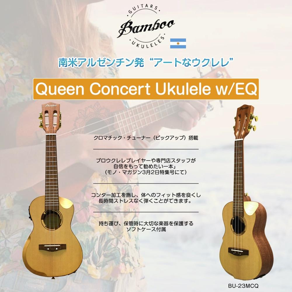 Queen Concert Ukulele w/EQ