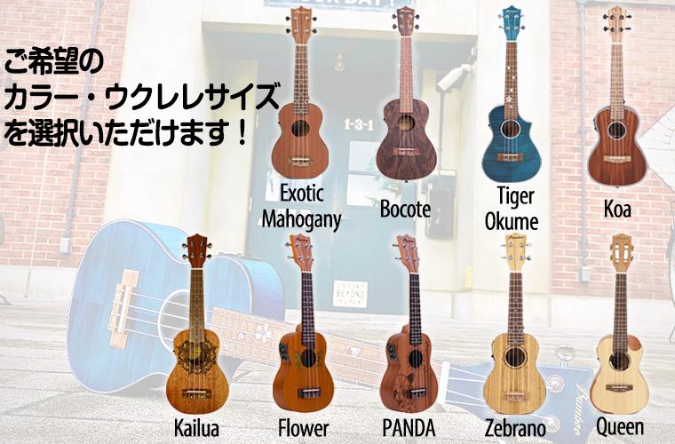Bamboo Ukulele 20W スピーカー シールドセット【在庫有り即納】