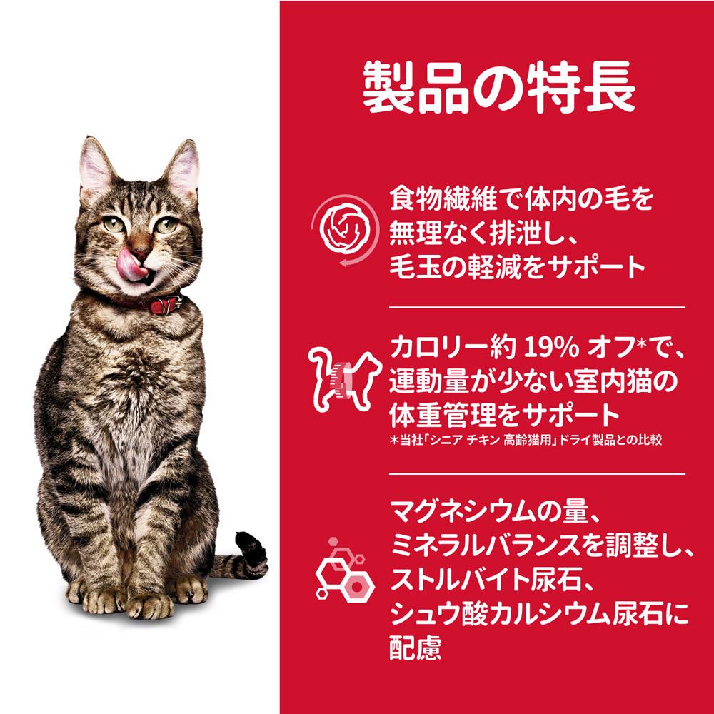 【1.8kg×2袋】ヒルズ サイエンスダイエット インドアキャットシニアチキン 7歳(高齢猫用)