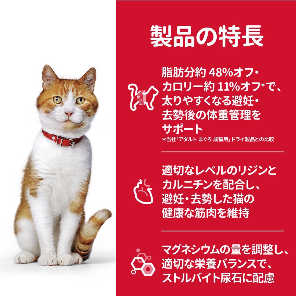 【1.8kg×6袋】ヒルズ サイエンスダイエット 避妊・去勢猫用 避妊・去勢後~6歳まぐろ入り
