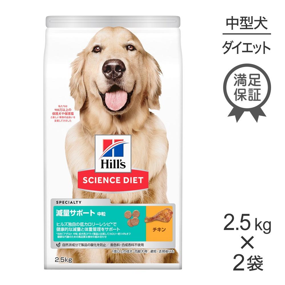 【2.5kg×2袋】ヒルズ サイエンスダイエット 減量サポート 中粒 中型犬用