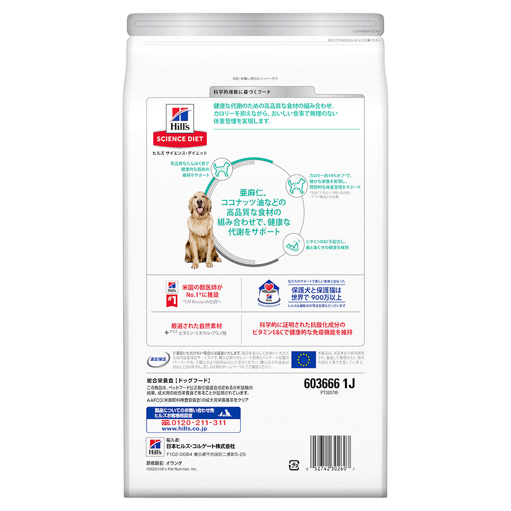 【2.5kg×2袋】ヒルズ サイエンスダイエット 減量サポート 中粒 中型犬用 <br> ドッグフード 5キロ フード 犬の餌 犬のえさ 犬のご飯 犬 いぬ イヌ 餌 えさ エサ 犬餌 ドライフード 減量 健康 中型犬用 成犬用 5kg