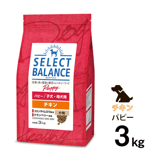 [正規品]セレクトバランス パピー チキン 小粒 子犬・母犬用 3kg