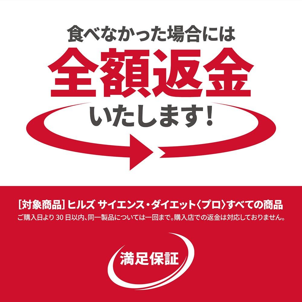 【3kg×2袋】ヒルズ サイエンスダイエット プロ 健康ガード 便通・毛玉 1〜6歳 (猫・キャット)[正規品]