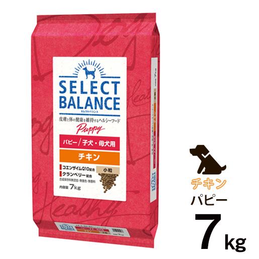 [正規品]セレクトバランス パピー チキン 小粒 子犬・母犬用 7kg