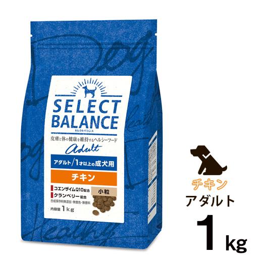 [正規品]セレクトバランス アダルト チキン 小粒 1才以上の成犬用 1kg