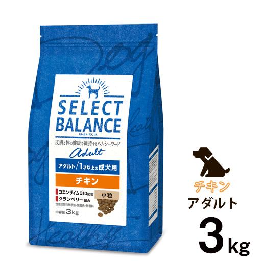 [正規品]セレクトバランス アダルト チキン 小粒 1才以上の成犬用 3kg