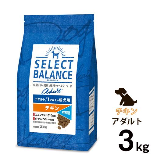 [正規品]セレクトバランス アダルト チキン 中粒 1才以上の成犬用 3kg