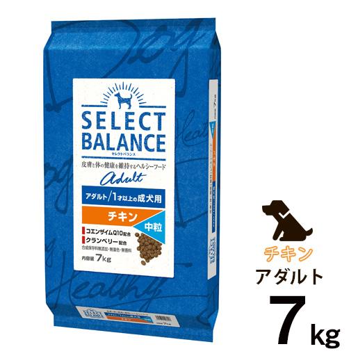 [正規品]セレクトバランス アダルト チキン 中粒 1才以上の成犬用 7kg