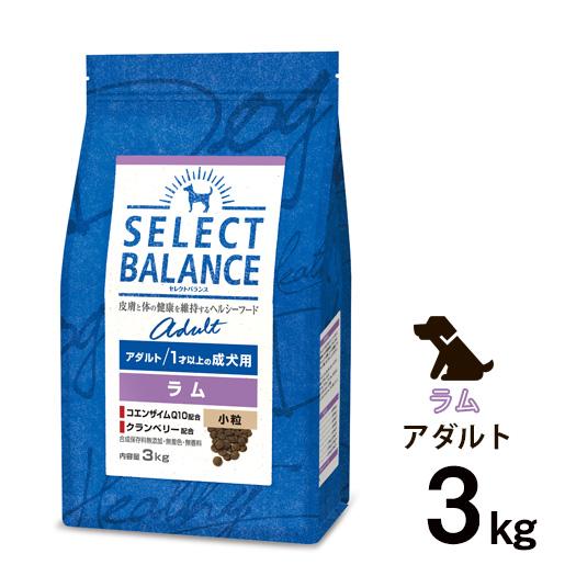 [正規品]セレクトバランス アダルト ラム 小粒 1才以上の成犬用 3kg