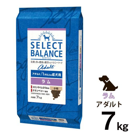 [正規品]セレクトバランス アダルト ラム 小粒 1才以上の成犬用 7kg