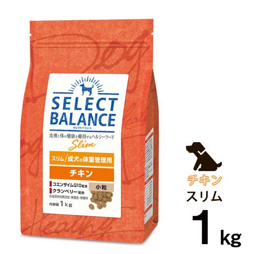 [正規品]セレクトバランス スリム チキン 小粒 成犬の体重管理用 1kg