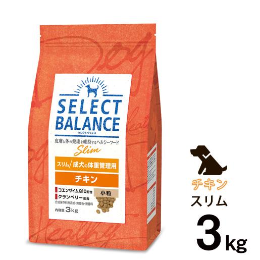 [正規品]セレクトバランス スリム チキン 小粒 成犬の体重管理用 3kg