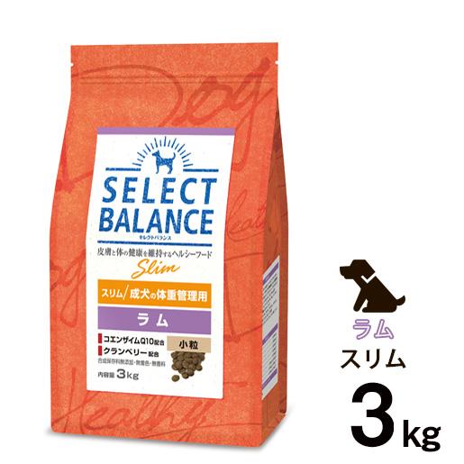 [正規品]セレクトバランス スリム ラム 小粒 成犬の体重管理用 3kg