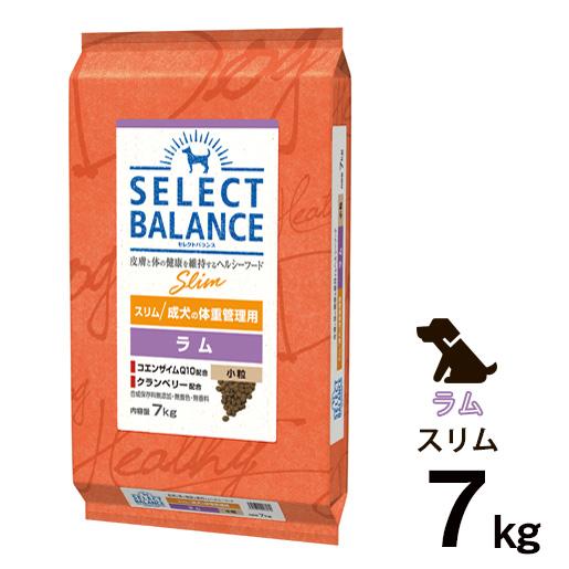 [正規品]セレクトバランス スリム ラム 小粒 成犬の体重管理用 7kg