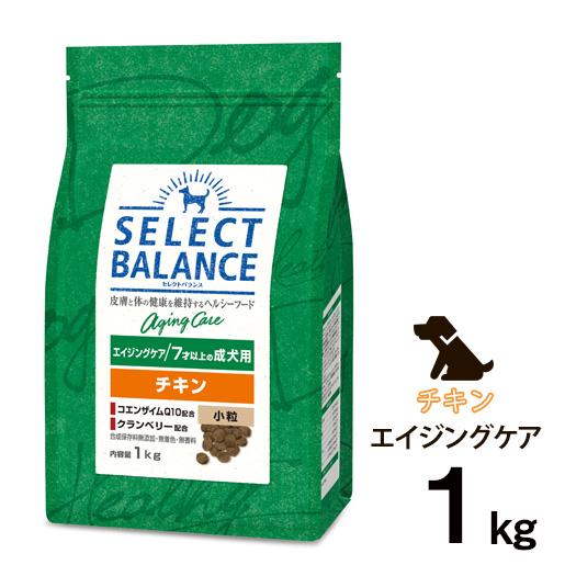[正規品]セレクトバランス エイジングケア チキン 小粒 7才以上の成犬用 1kg