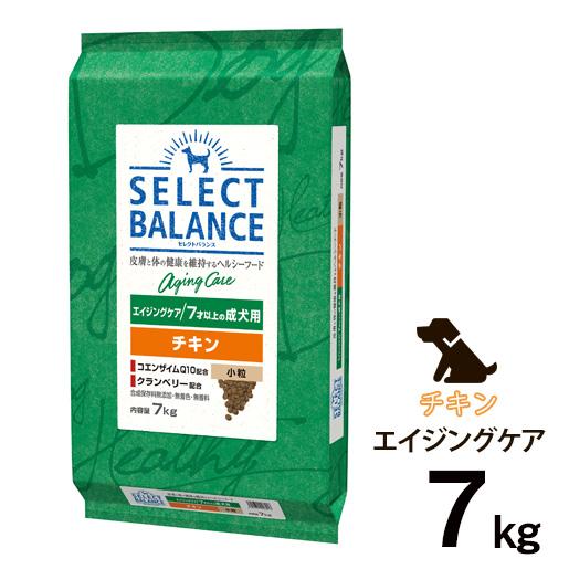 [正規品]セレクトバランス エイジングケア チキン 小粒 7才以上の成犬用 7kg