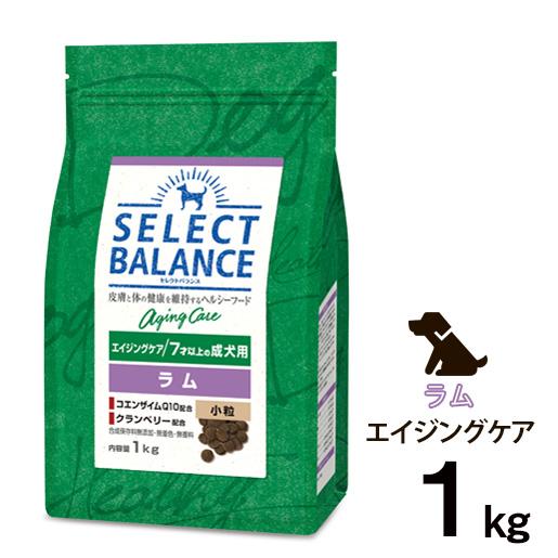 [正規品]セレクトバランス エイジングケア ラム 小粒 7才以上の成犬用 1kg