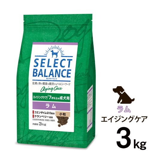 [正規品]セレクトバランス エイジングケア ラム 小粒 7才以上の成犬用 3kg