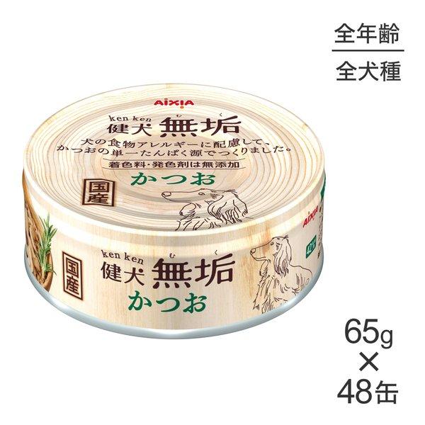 【65g×48缶】アイシア 健犬無垢 かつお