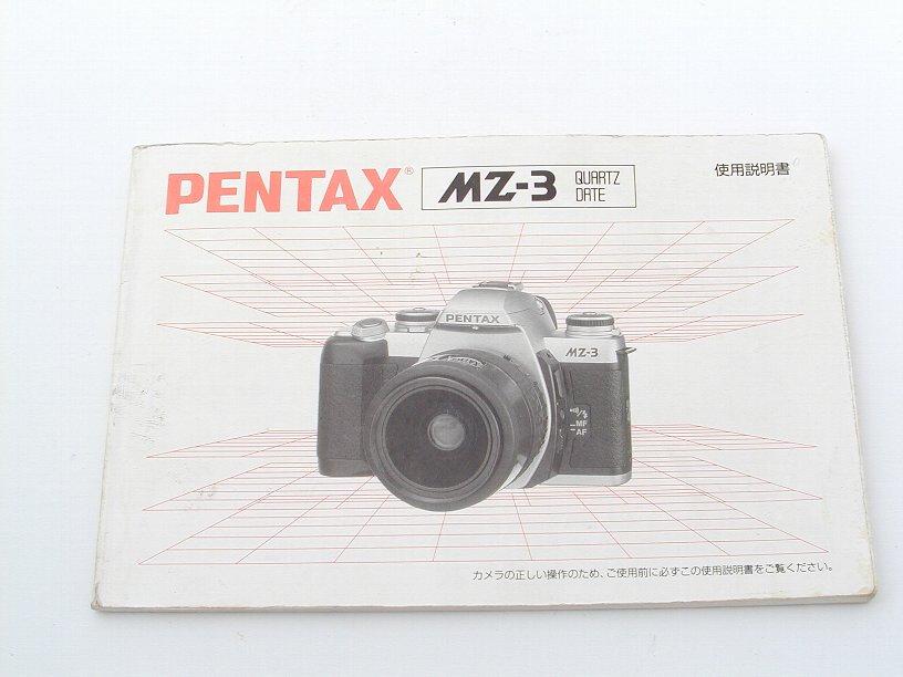ペンタックス MZ-3用取扱説明書