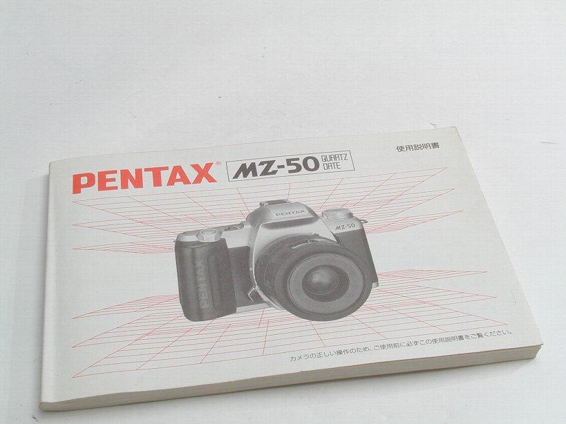 ペンタックス MZ-50用取扱説明書