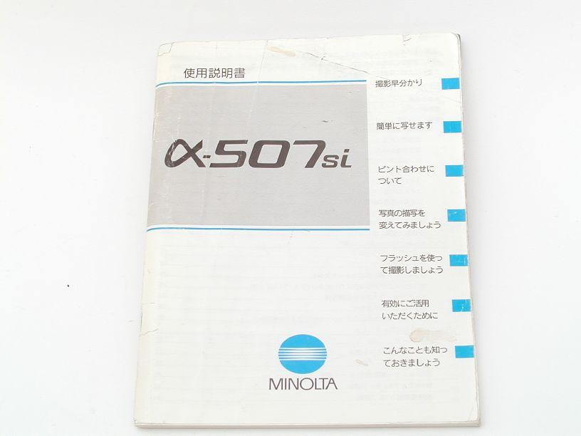 ミノルタ α-507si用取扱説明書