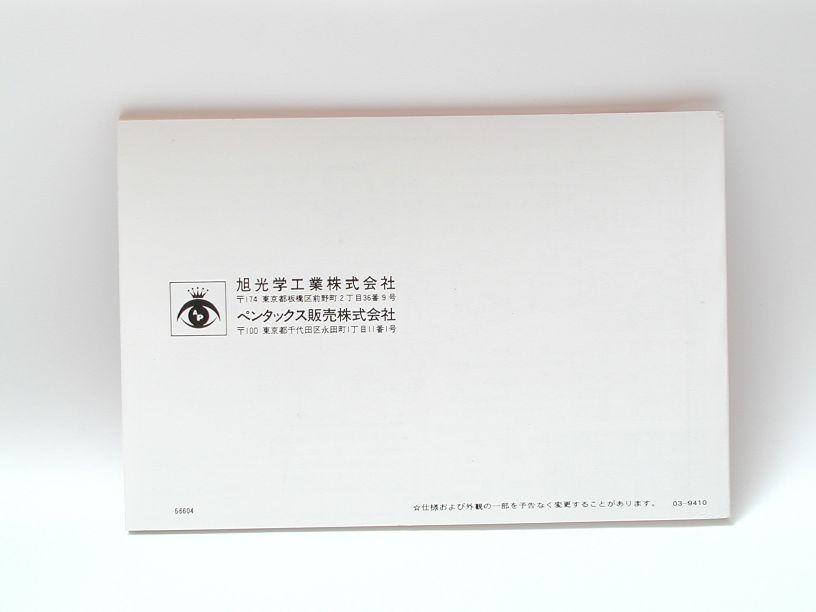 ペンタックス Z-5p用取扱説明書