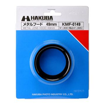 ハクバ メタルフード 49mm