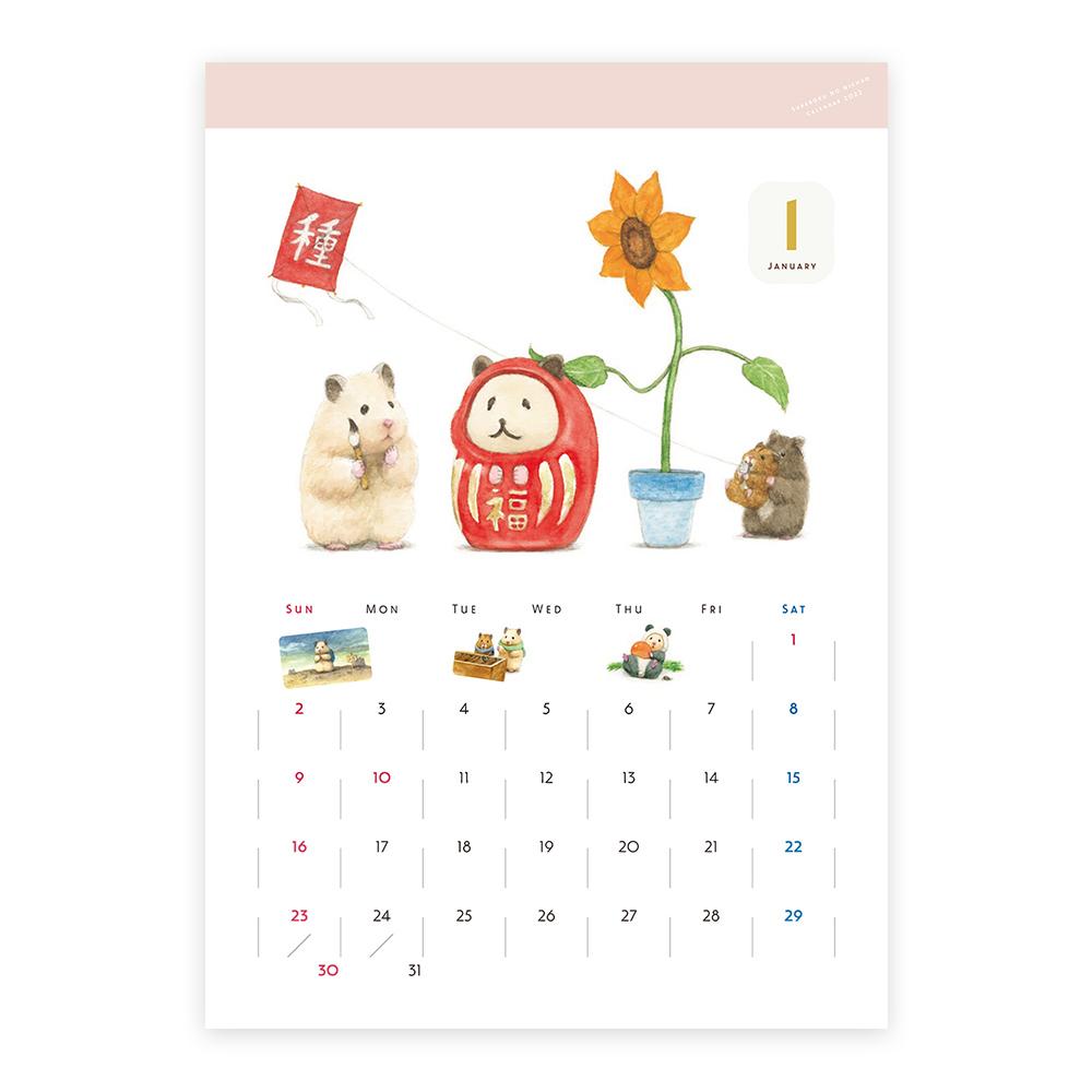 『助六の日常』 カレンダー2022