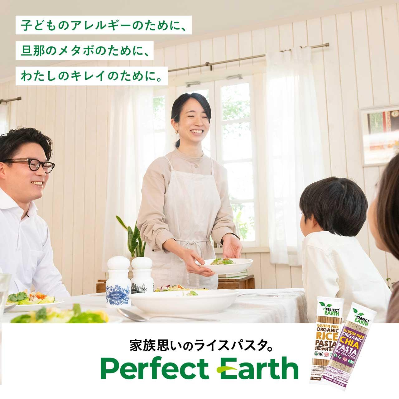 【2袋セット】オーガニックグルテンフリーチアパスタ玄米