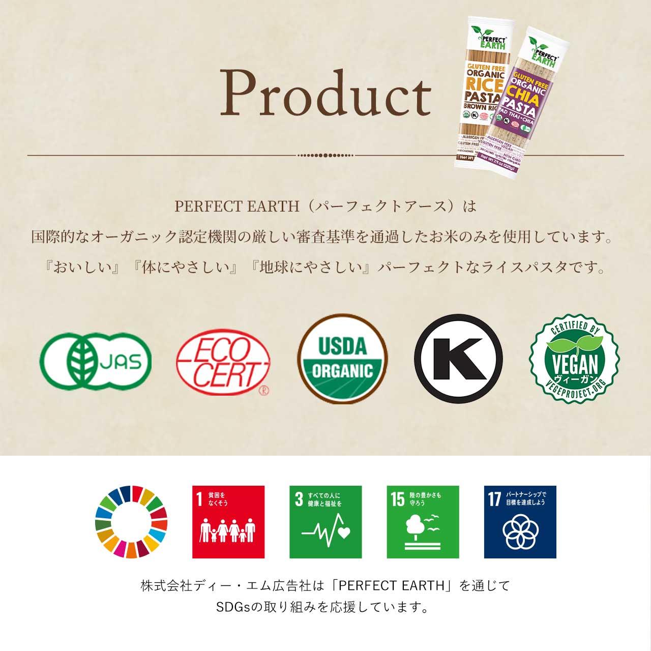【2袋セット】オーガニックグルテンフリーチアパスタ白米