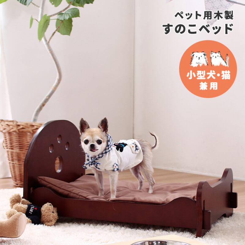 木製すのこベッド