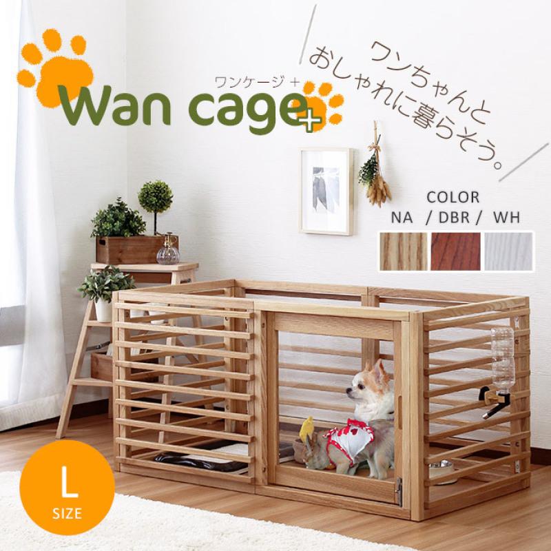 Wancage+ オプション