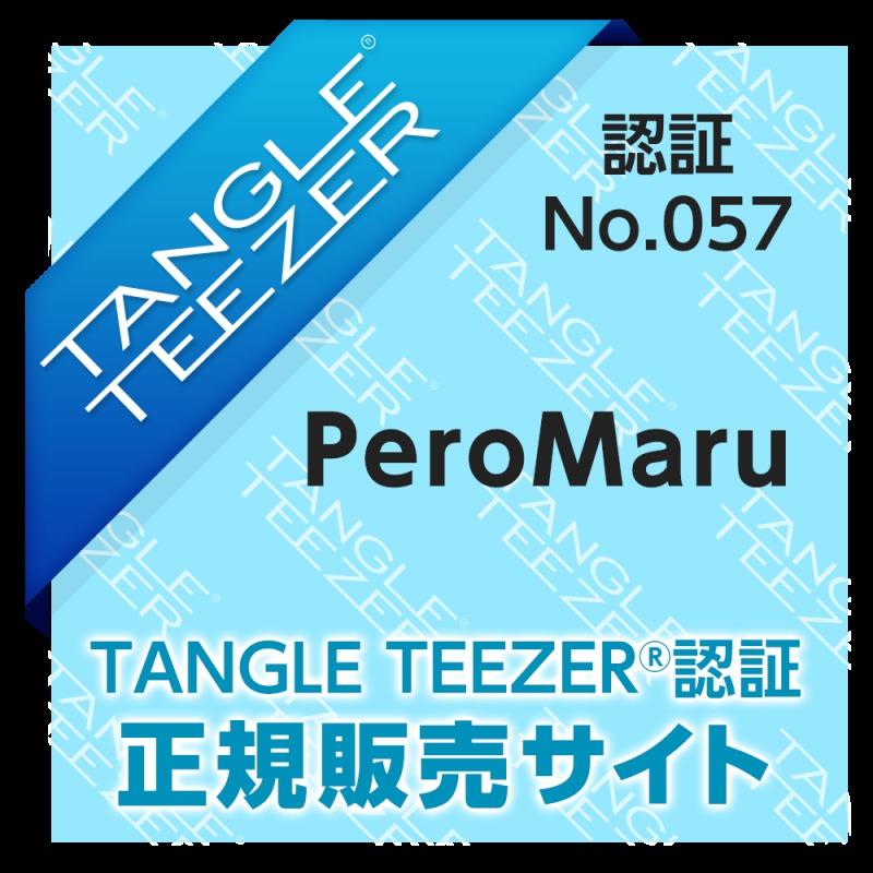 ペットティーザー スモール ソフト【TANGLE TEEZER】