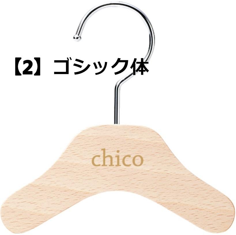 小型犬用ハンガー 5本セット【名入れ有り】