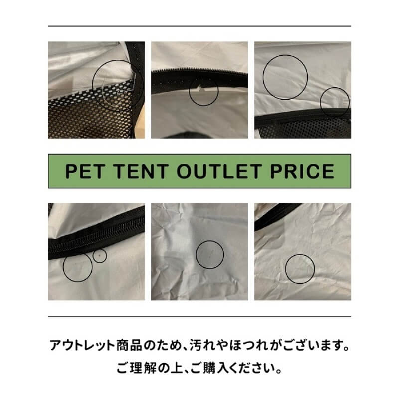 折り畳みペットテント