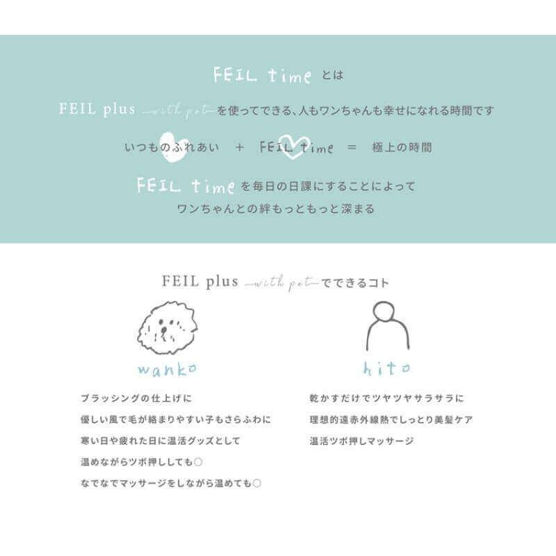 セラミックドライヤー FEIL plus with pet