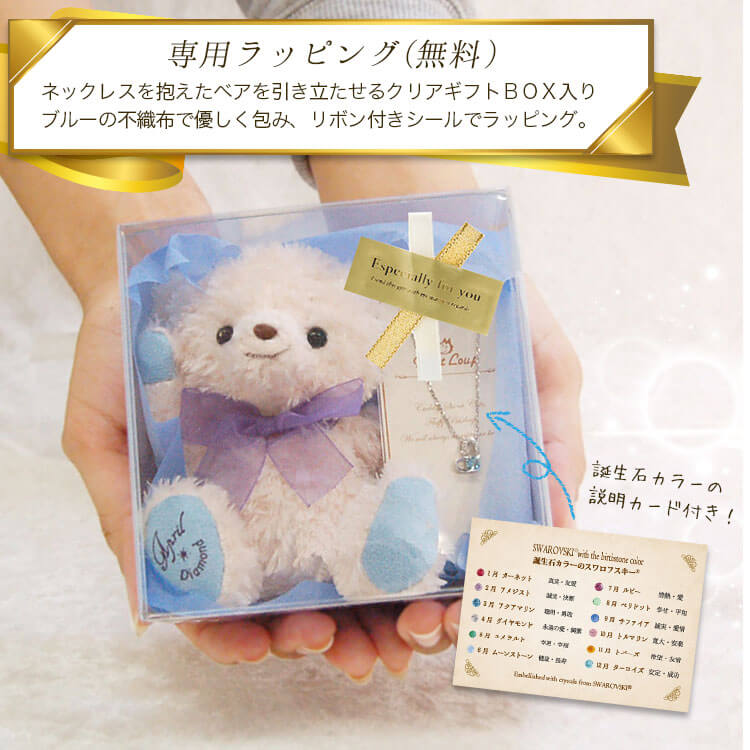 天使のベア ハートネックレス ギフトセット【別オプション名入れ可】