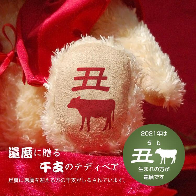 還暦に贈る干支の万福べア-ケース入り-【別オプション還暦の日刺繍可】