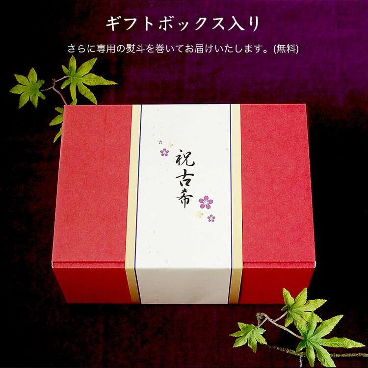 長寿のお祝い万福べア-ケース入り-【別オプション日付刺繍可】古希・喜寿・傘寿・卒寿