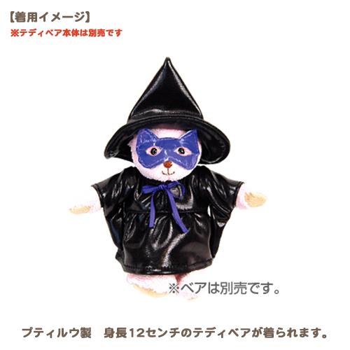 【訳あり】【メール便対象商品】  【Halloween Party】ウィッチ 【身長12センチのテディべア用】