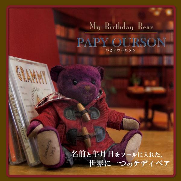 特別な日のギフト パピィウールソン【誕生日/名入れ】【座高13cm】