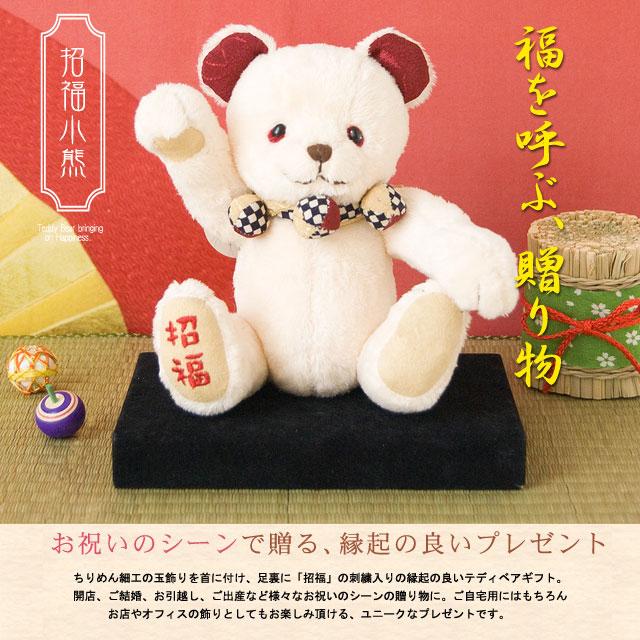 招きクマ、招福小熊【別オプション名入れ可】