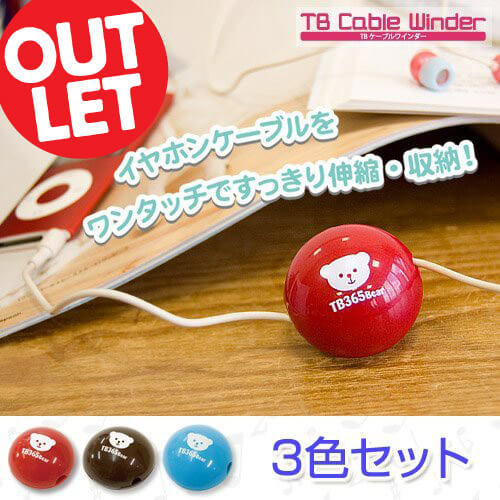 【50%オフ】【アウトレット】TBケーブルワインダー3色セット