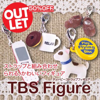 【アウトレット】TB ストラップ フィギア 【メール便対象商品】