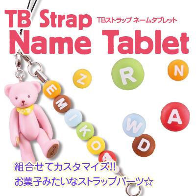 TB ストラップ ネームタブレット